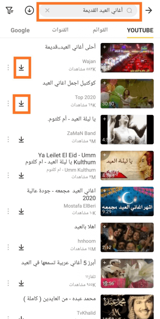 youtube mp3 اغاني